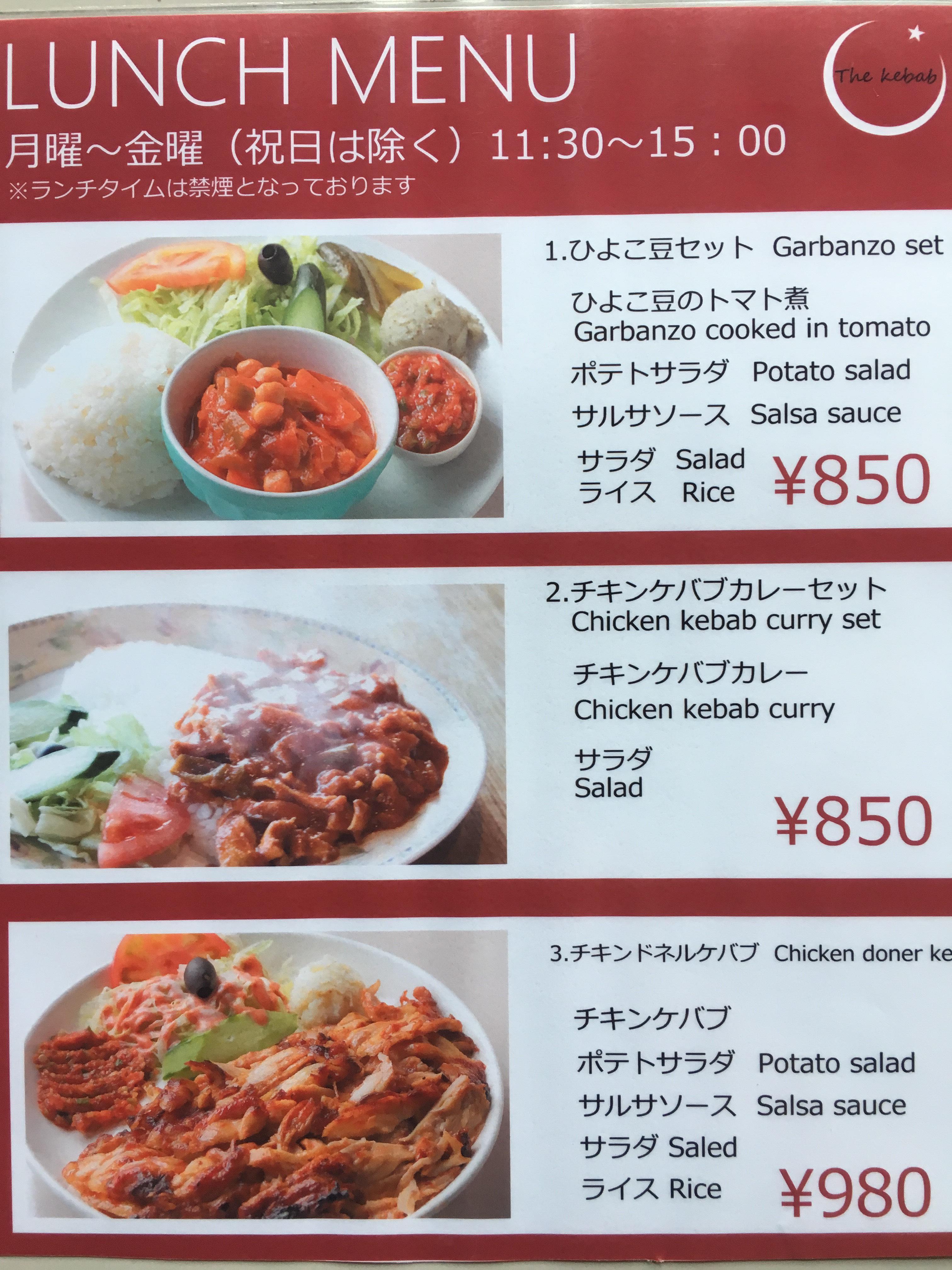 the kebab lunch menu